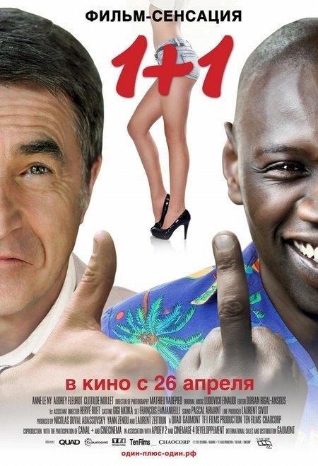 Постер (1) к фильму 1+1 (Intouchables, 2011)