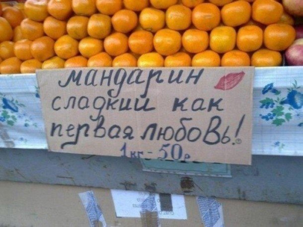 Самая прикольная реклама — мандарин
