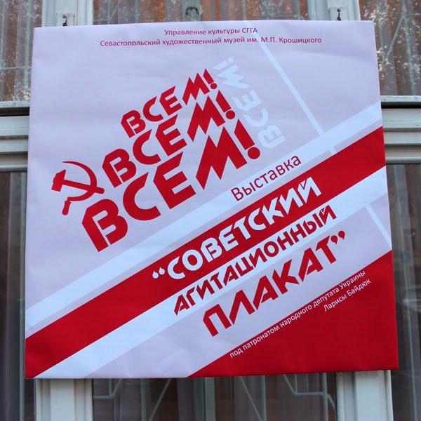 Севастопольский художественный музей им. М.П.Крошицкого: Советский агитационный плакат