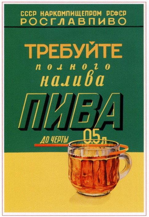 Советская агитация и плакаты - Мой СССР ру - советские фильмы, телепередачи, агитация, товары, вооружение, игрушки, и все, что связано с эпохой Союза