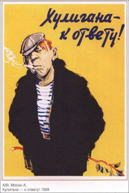 Советские агитационные плакаты (99 фото)