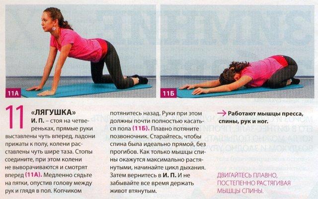 курс гимнастики для похудения.