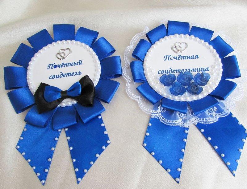 znachki-dlya-svidetelej-sinie Инструкции по Организации Свадьбы