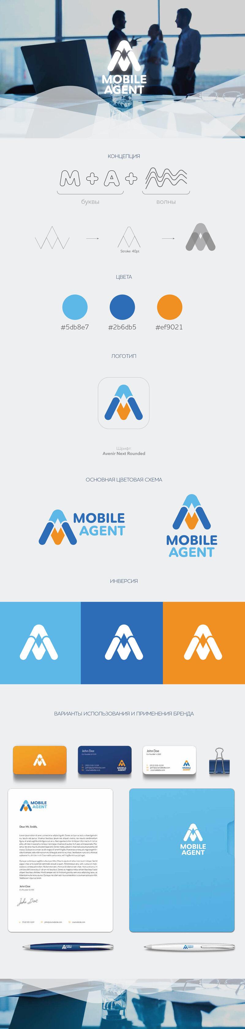 Логотип Мобаил Агент