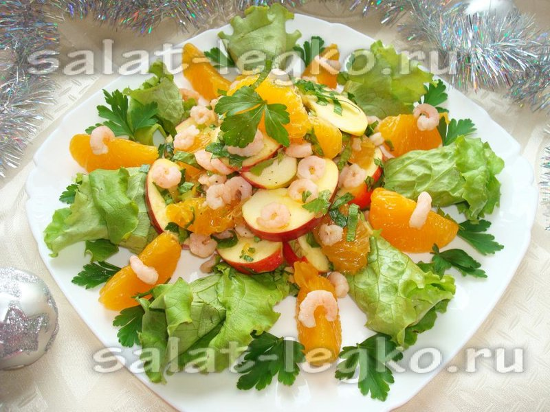 Салат с креветками, сельдереем и яблоком и мандаринами