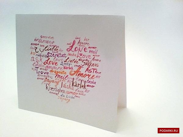 Написать любимому на открытке