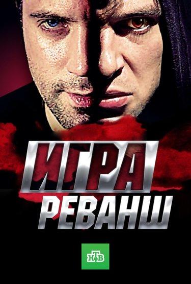 коллекция русские фильмы криминал и боевики смотреть 2015