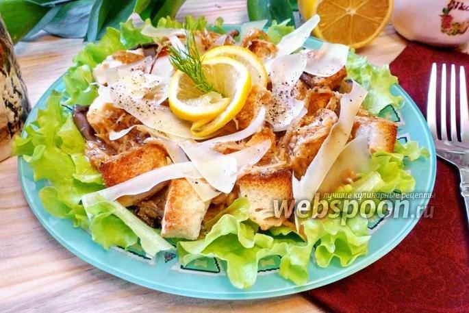 Салат цезарь вкусный рецепт с фото