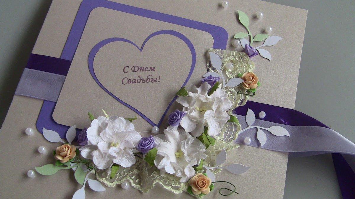 Открытки свадьбой оригинальные