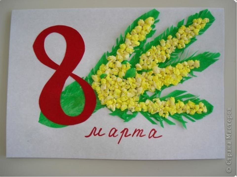 Открытки на 8 марта мимоза своими руками
