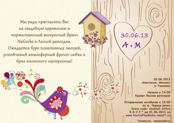 Приглашение гостей для поздравления в стихах, дню домашних