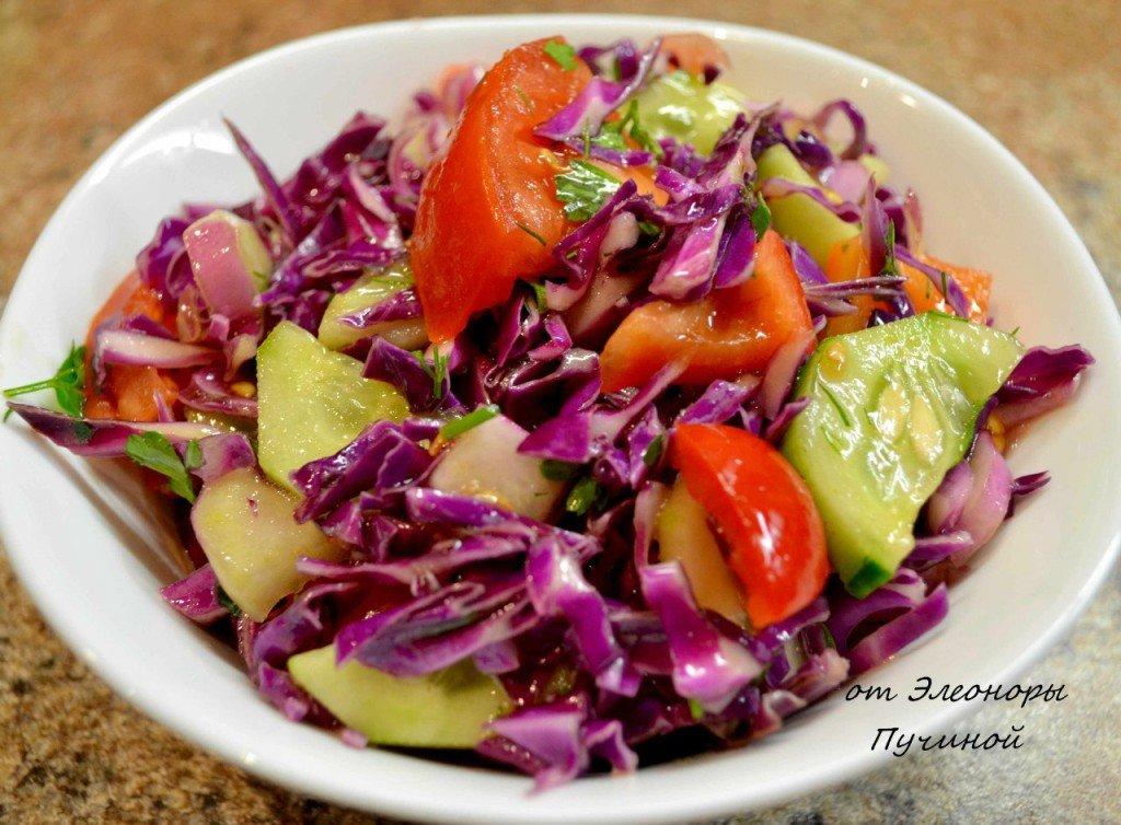 салат с краснокочанной капустой рецепт