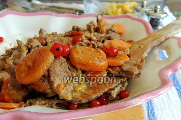 Мясо с курагой рецепт с фото