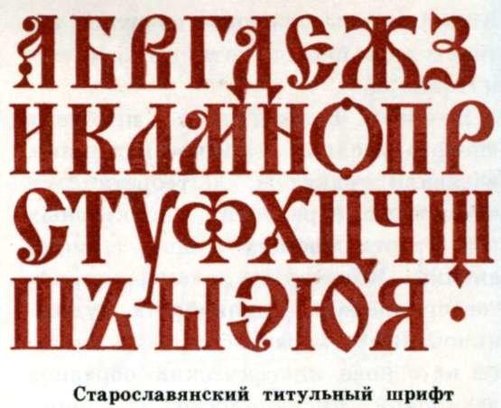 шрифты русские картинки