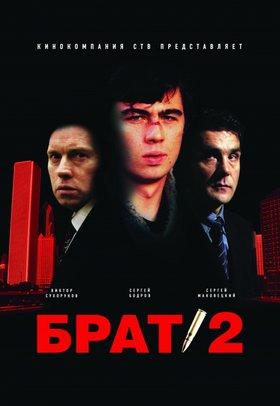 Кадры из фильма русские фильмы про 90 годы криминал смотреть онлайн