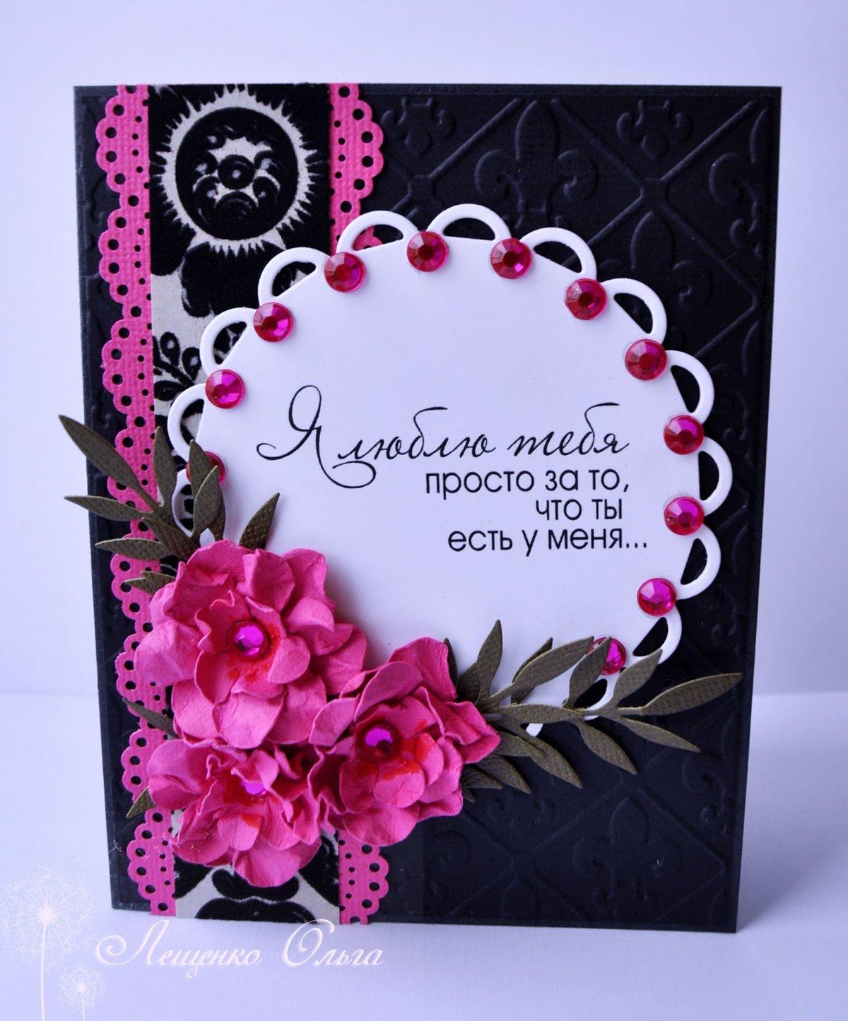 Подписать открытку любимой девушке, поздравлением днем рождения