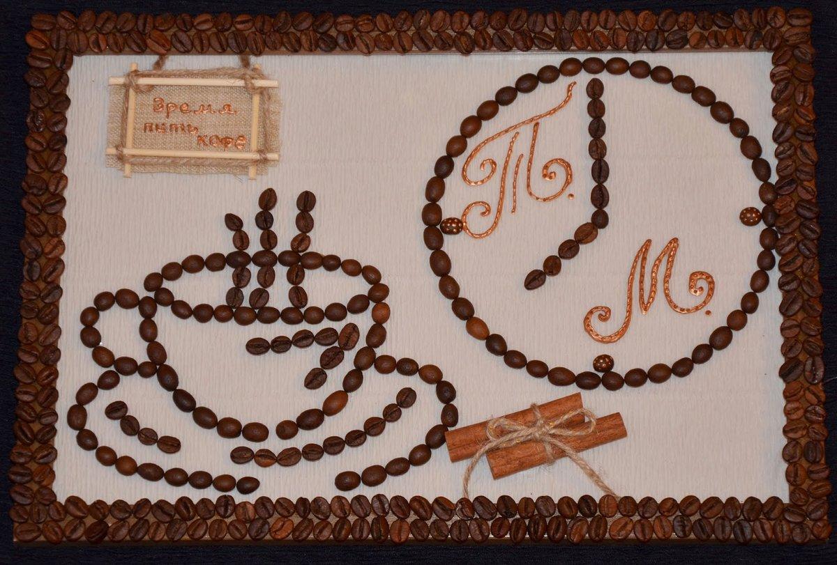 Июля, как сделать картинку из кофейных зерен