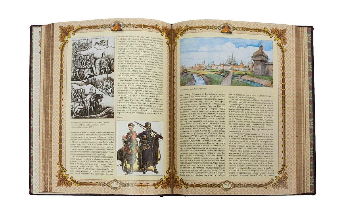 исторические книги с иллюстрациями судьба