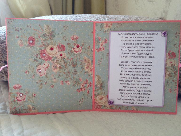 День рождения для с нутри открытки, поздравлениями дню