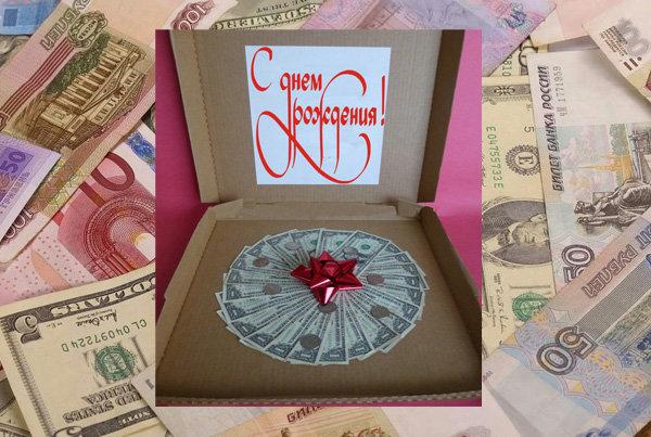 Вручение денег как подарок 984