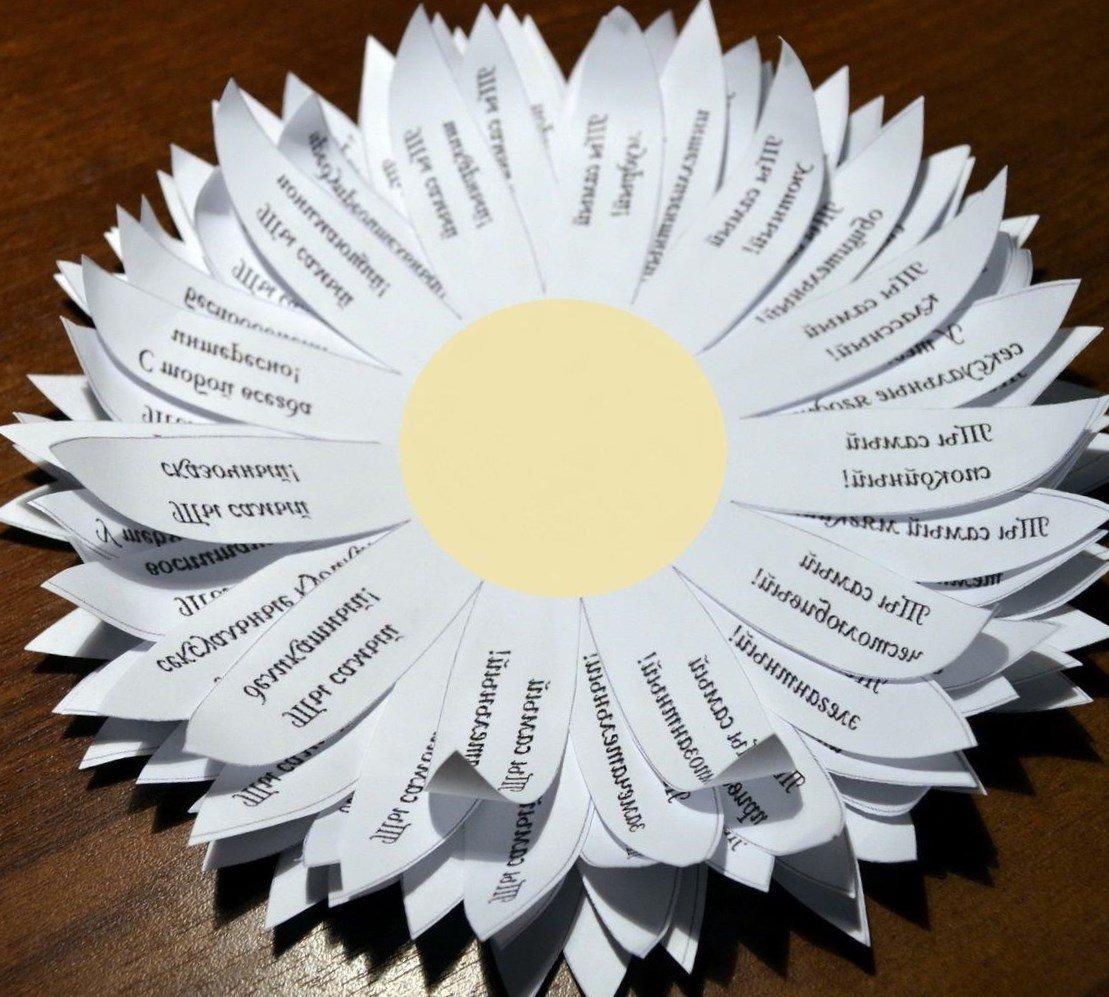 будущего цветок с поздравлениями на лепестках своими руками следственный комитет
