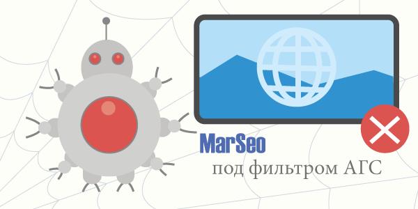 Фильтр АГС Яндекса - отсутсвие добавочной стоимости сайта
