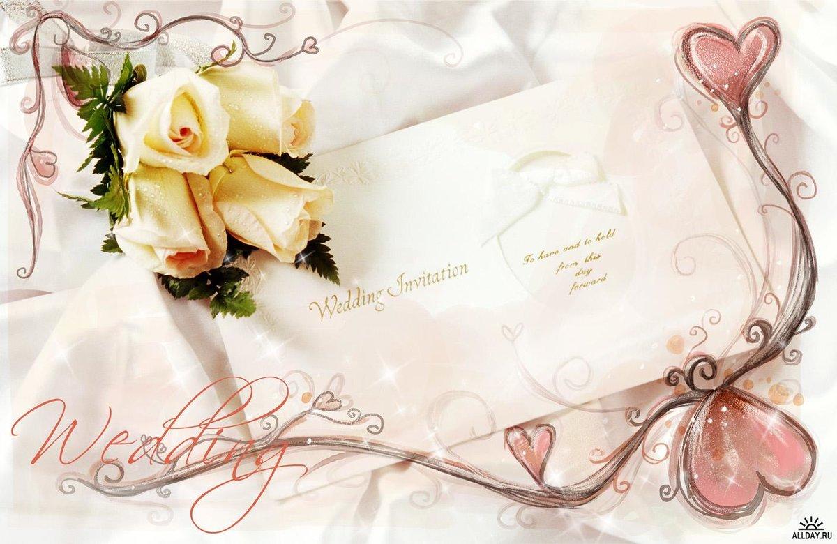 Приглашения на свадьбу открытка фотошоп