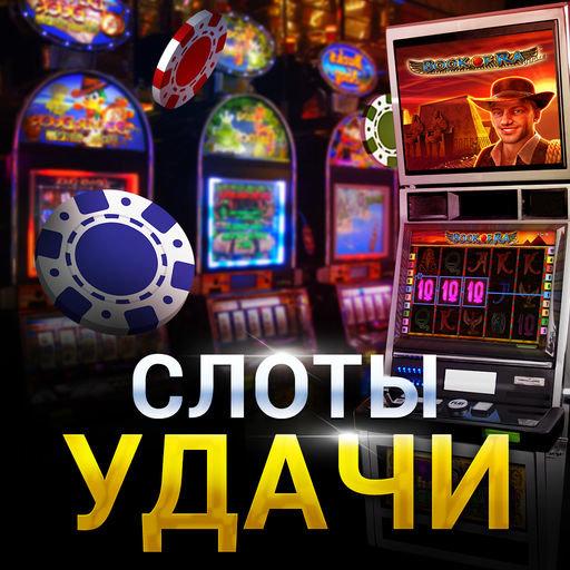 Рейтинг самых честных онлайн казино