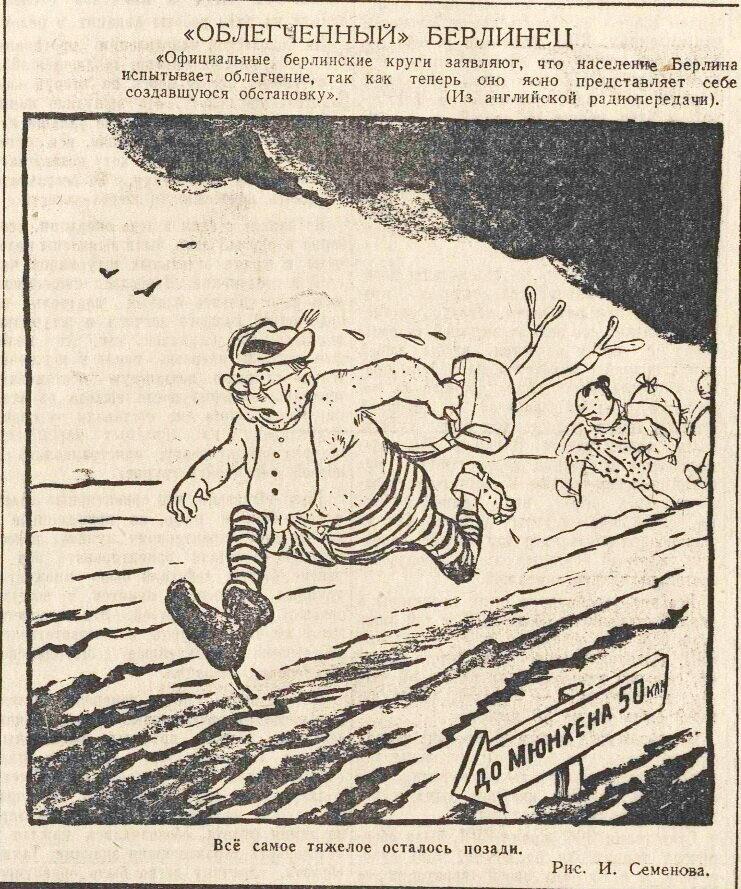 «Сталинский сокол», 10 февраля 1945 года