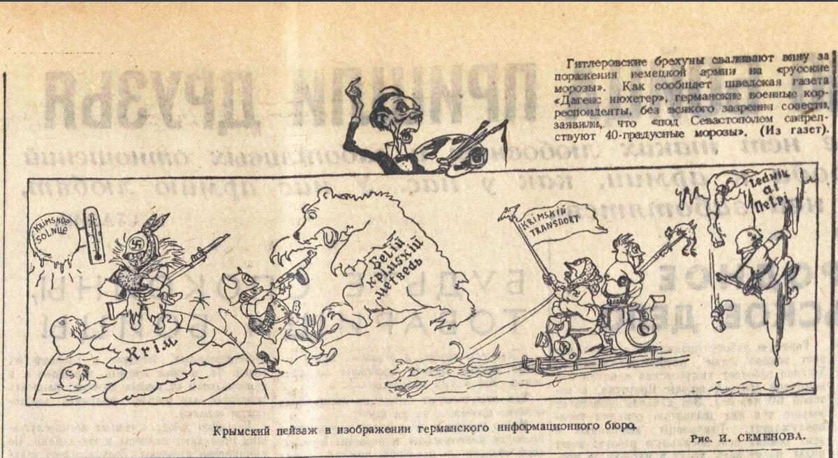 «Комсомольская правда», 10 января 1942 года