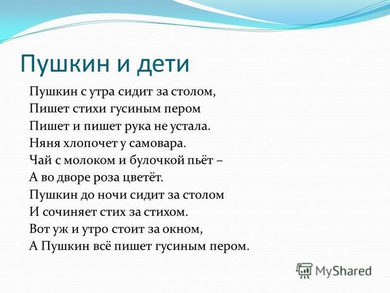 Стихи поэта» поэты золотого века» стихи пушкина» стихи пушкина для детей.