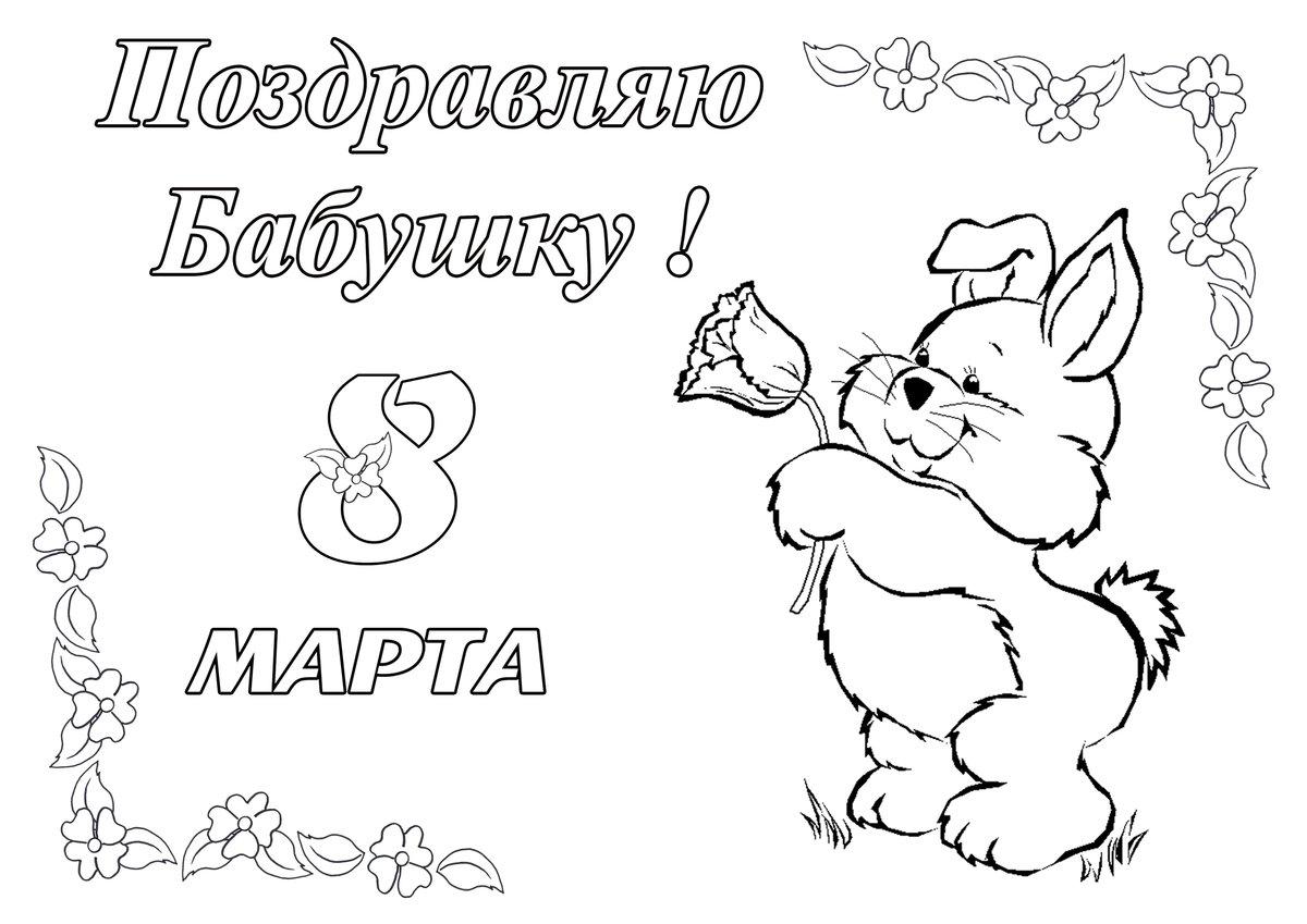 Открытки праздником, нарисовать открытку для бабушек с 8 марта