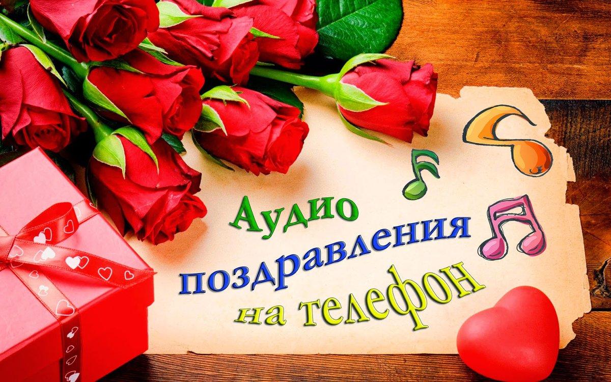 открытки поздравления по телефону