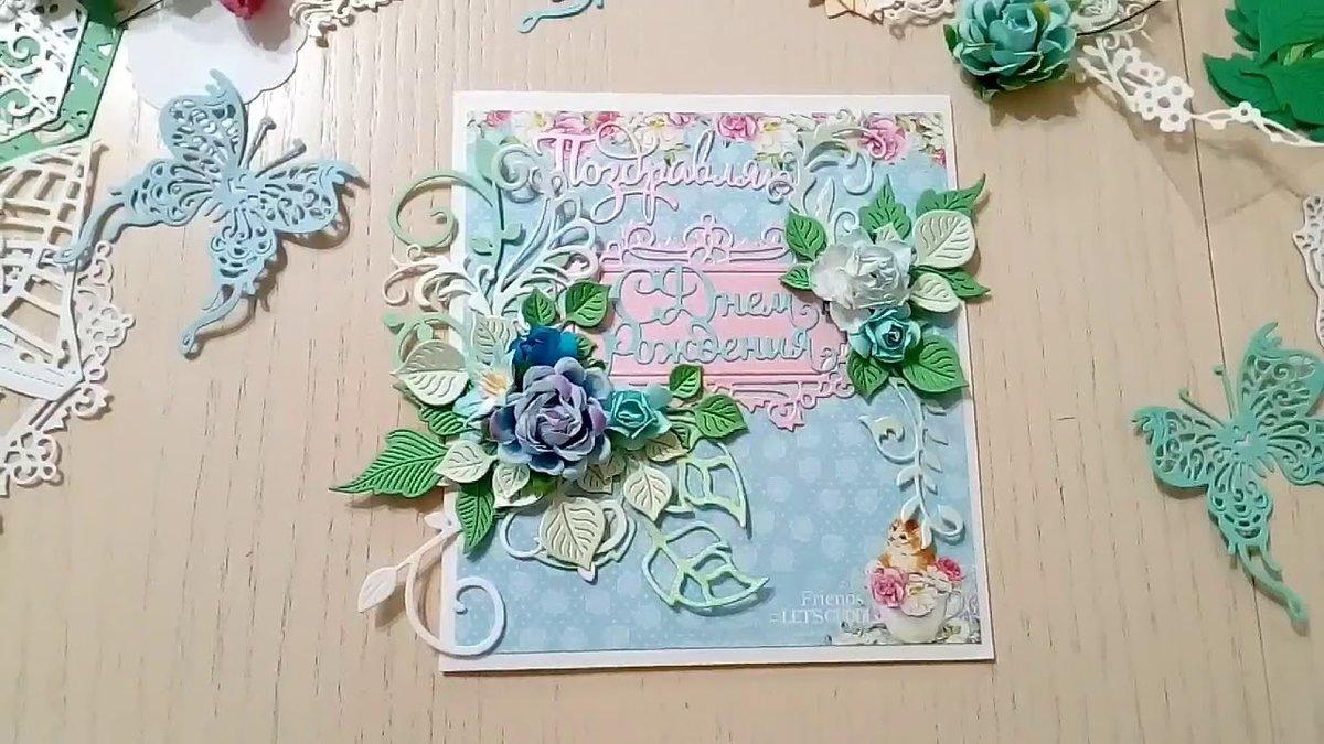 Объемные открытки с днем рождения видео