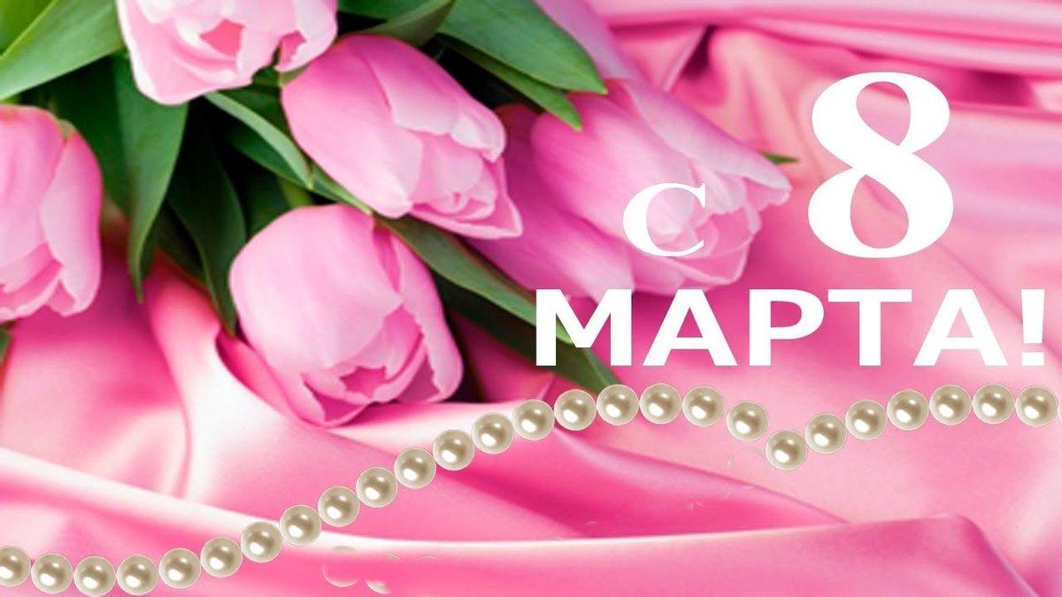 Видео открытку с 8 марта в хорошем качестве, онлайн