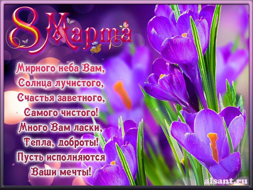 Магазин, открытка на 8 марта со стихами