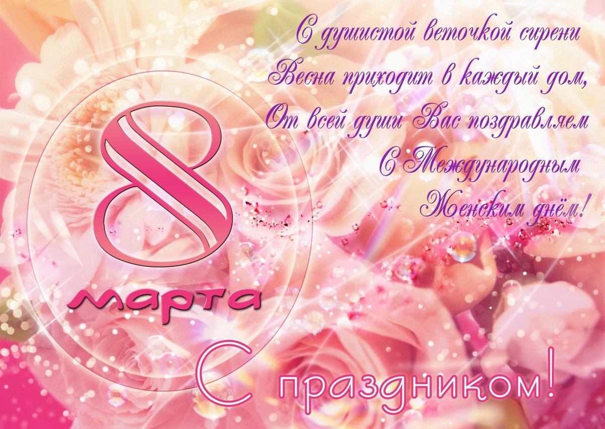 Открытка с 8 е марта, курбан-байрам фото татарском