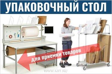 трестон промышленная мебель упаковочные столы
