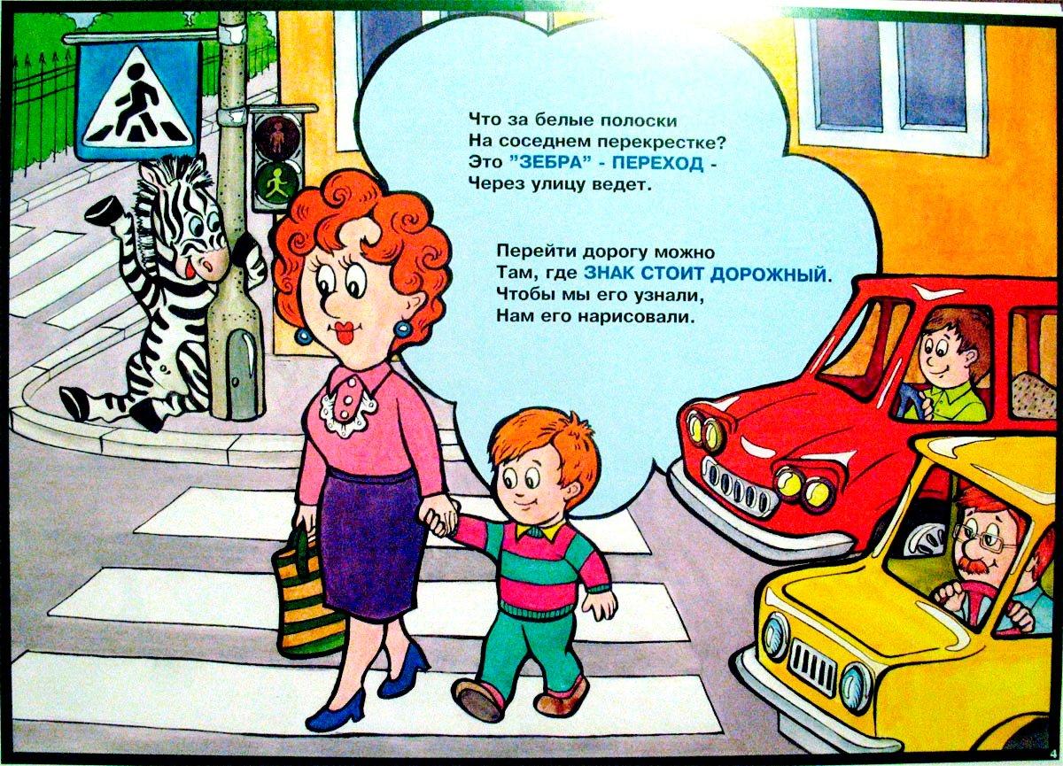 соблюдай правила дорожного движения картинки детям бьет