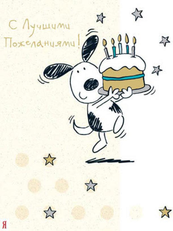Что нарисовать на открытке с днем рождения другу мальчику, очень рада вас