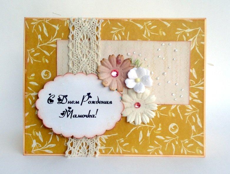 Скрапбукинг своими руками открытка на день рождения маме, открытки