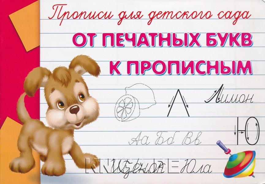 """РОДИТЕЛЬСКОЕ СОБРАНИЕ """" Прописи буквы печатные и прописные"""