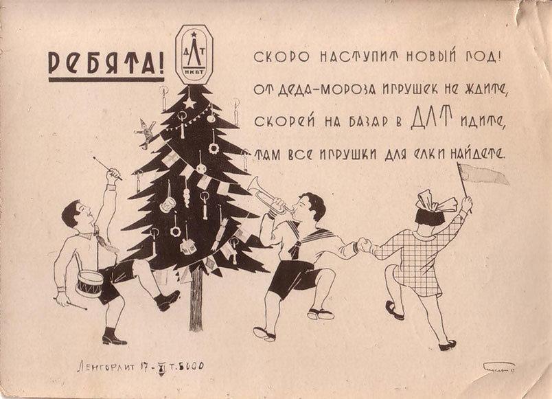 Новогодняя открытка 1930, открытка