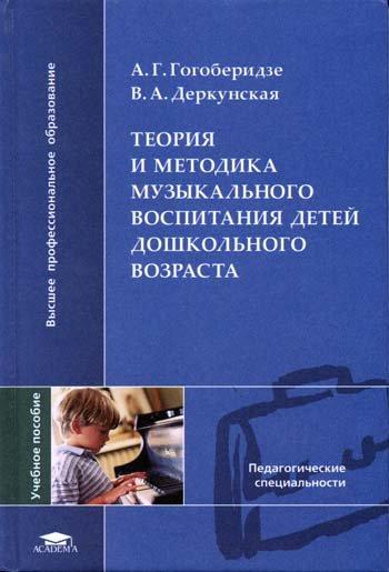 Гогоберидзе теория и методика музыкального воспитания детей примерное название и в самом начале глав