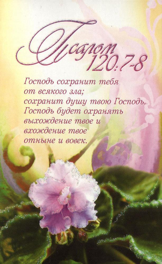 Христианские открытки с пожеланиями из библии на день рождения, редкие