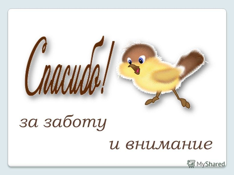 Спасибо за все открытка, надписями марта
