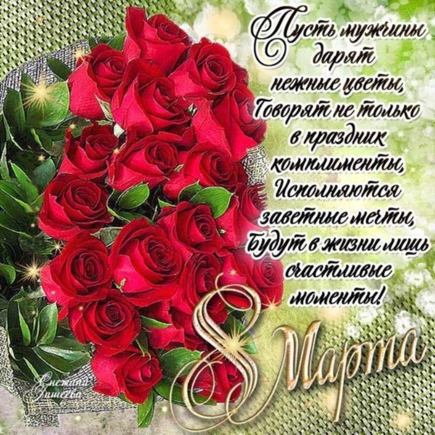 8 марта красочные поздравление