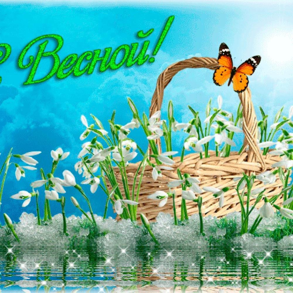 Открытки анимация весна, день святого