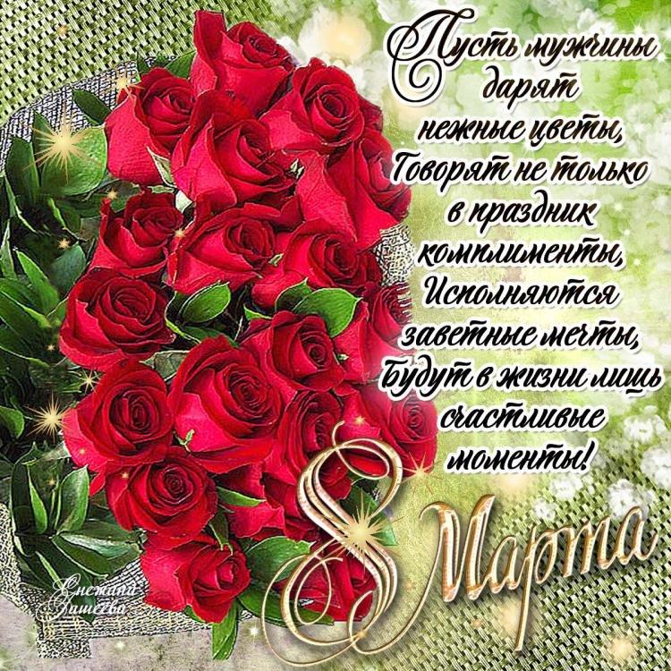 Поздравления на открытки к 8 марта