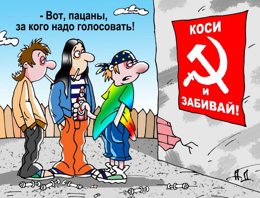 Смешные рисунки выборов, поздравлений